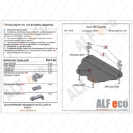"""Защита """"Alfeco"""" для картера Audi Q5 I Quatro 2008-2012. Артикул: ALF.30.05st"""