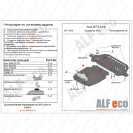 "Защита алюминиевая ""Alfeco"" для картера и радиатора Audi Q7 I SLine 2006-2009. Артикул: ALF.30.06 AL 5"