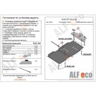 """Защита алюминиевая """"Alfeco"""" для КПП и раздатки Audi Q7 I (вкл. S-line) 2006-2009. Артикул: ALF.30.08 AL4"""