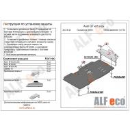 """Защита алюминиевая """"Alfeco"""" для КПП и раздатки Audi Q7 I 2009-2014. Артикул: ALF.30.22 AL 5"""