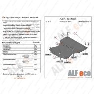 """Защита алюминиевая """"Alfeco"""" для картера Audi A6 C7 2011-2018. Артикул: ALF.30.30 AL 4"""