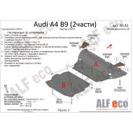 """Защита алюминиевая """"Alfeco"""" для картера и КПП Audi A4 B9 2015-2020. Артикул: ALF.30.42 Alk"""