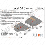 """Защита алюминиевая """"Alfeco"""" для картера Audi Q5 II 2017-2020. Артикул: ALF.30.44 AL4"""