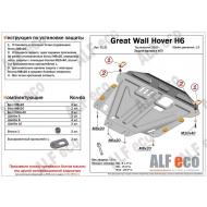 """Защита алюминиевая """"Alfeco"""" для картера и КПП Great Wall Hover H6 2013-2020. Артикул: ALF.31.11 AL4"""