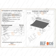 "Защита ""Alfeco"" для картера и КПП Dodge Caravan IV 2001-2007. Артикул: ALF.33.01st"