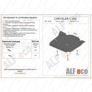 "Защита алюминиевая ""Alfeco"" для картера Chrysler 300C I 2005-2007. Артикул: ALF.33.03 AL4"