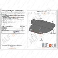 "Защита ""Alfeco"" для картера BMW 5-серия E34 1987-1996. Артикул: ALF.34.03st"