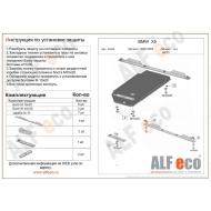 "Защита ""Alfeco"" для АКПП BMW Х5 E53 2000-2003. Артикул: ALF.34.05st"