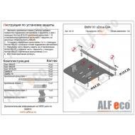 """Защита алюминиевая """"Alfeco"""" для КПП BMW Х1 E84 sDrive 2009-2015. Артикул: ALF.34.13 AL 5"""