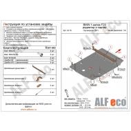 """Защита алюминиевая """"Alfeco"""" для картера и радиатора BMW 1-серия F20, F21 2011-2020. Артикул: ALF.34.18 AL4"""