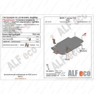 "Защита ""Alfeco"" для АКПП BMW 1-серия F20, F21 2011-2020. Артикул: ALF.34.19st"