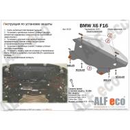 """Защита """"Alfeco"""" для радиатора BMW X6 F16 2015-2020. Артикул: ALF.34.20st"""