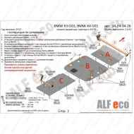"""Защита """"Alfeco"""" для радиатора BMW X4 G02 2018-2020. Артикул: ALF.34.25st"""