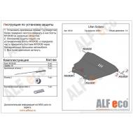 """Защита """"Alfeco"""" для картера и КПП Lifan Solano 620 2009-2020. Артикул: ALF.35.03 st"""