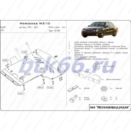 "Защита ""Alfeco"" для радиатора и картера (2 части) Mercedes-Benz E-Class W210 (кроме 4WD) 1995-2002. Артикул: ALF.36.02st"