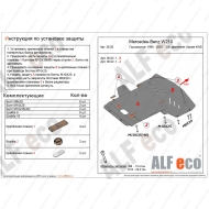 "Защита алюминиевая ""Alfeco"" для радиатора и картера (2 части) Mercedes-Benz E-Class W210 (кроме 4WD) 1995-2002. Артикул: ALF.36.02 AL5"