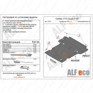 """Защита """"Alfeco"""" для картера и КПП Cadillac CTS II купе 4WD 2011-2013. Артикул: ALF.37.05st"""