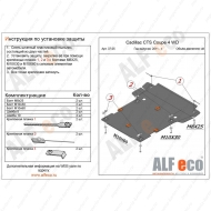 """Защита алюминиевая """"Alfeco"""" для картера и КПП Cadillac CTS купе 4WD 2011-2013. Артикул: ALF.37.05 AL 5"""