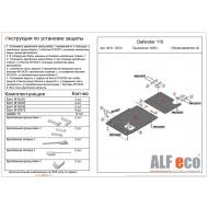 "Защита алюминиевая ""Alfeco"" для раздатки Land Rover Defender 110 2007-2016. Артикул: ALF.38.02 AL 5"