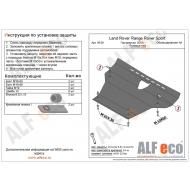 "Защита алюминиевая ""Alfeco"" для рулевых тяг Range Rover Sport I 2010-2013. Артикул: ALF.38.09 AL 5"