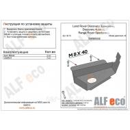 "Защита ""Alfeco"" для компрессора Land Rover Discovery III 2004-2009. Артикул: ALF.38.10st"