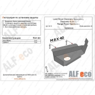 "Защита алюминиевая ""Alfeco"" для компрессора Land Rover Discovery III 2004-2009. Артикул: ALF.38.10 AL4"
