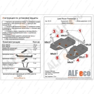"Защита ""Alfeco"" для топливного бака Land Rover Freelander II 2006-2014. Артикул: ALF.38.12st"