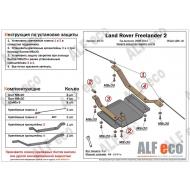 """Защита алюминиевая """"Alfeco"""" для редуктора заднего моста Land Rover Freelander II 2006-2014. Артикул: ALF.38.13 AL4"""
