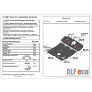 "Защита ""Alfeco"" для картера и КПП Rover 25 1999-2005. Артикул: ALF.41.01st"