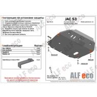 """Защита алюминиевая """"Alfeco"""" для картера и КПП Jac S3 2014-2020. Артикул: ALF.56.01 AL4"""