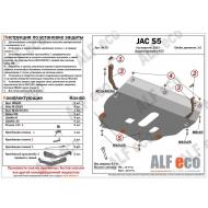 """Защита алюминиевая """"Alfeco"""" для картера и КПП JAC S5 2013-2020. Артикул: ALF.56.02 AL4"""
