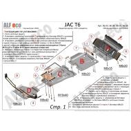 """Защита """"Alfeco"""" для картера JAC T6 2018-2020. Артикул: ALF.56.04st"""