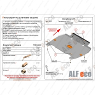 """Защита """"Alfeco"""" для картера и КПП Dongfeng AX7 2018-2020. Артикул: ALF.58.02st"""