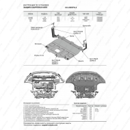 "Защита ""АвтоБРОНЯ"" для картера и КПП Hyundai i30 2017-2020. Артикул: 111.02374.1"