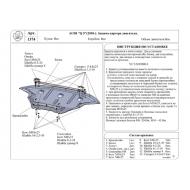 """Защита композитная """"АвтоЩИТ"""" для картера Audi Q5 I 2012-2017. Артикул: 1374"""