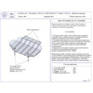"""Защита алюминиевая """"АвтоЩИТ"""" для картера двигателя Cadillac Escalade 2012-2014. Артикул: 1620"""