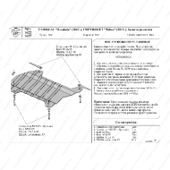 "Защита ""АвтоЩИТ"" для раздатки Cadillac Escalade III 2012-2014. Артикул: 1627"