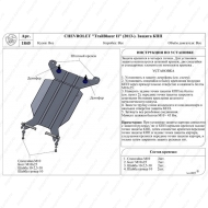 "Защита алюминиевая ""АвтоЩИТ"" для КПП Chevrolet TrailBlazer II 2013-2020. Артикул: 1845"
