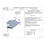 "Защита алюминиевая ""АвтоЩИТ"" для раздатки Chevrolet TrailBlazer II 2013-2020. Артикул: 1846"