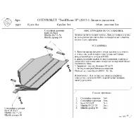 "Защита ""АвтоЩИТ"" для раздатки Chevrolet TrailBlazer II 2013-2020. Артикул: 1847"