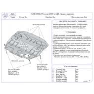 """Защита алюминиевая """"АвтоЩИТ"""" для картера Infiniti G 25 2010-2020. Артикул: 2948"""