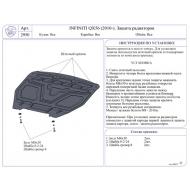 """Защита алюминиевая """"АвтоЩИТ"""" для радиатора Infiniti QX56 III 2010-2020. Артикул: 2950"""