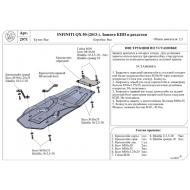 "Защита композитная ""АвтоЩИТ"" для КПП Infiniti QX50 2013-2020. Артикул: 2971"