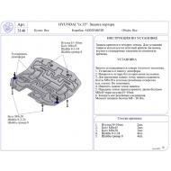 """Защита алюминиевая """"АвтоЩИТ"""" для картера двигателя и КПП Hyundai ix35 2010-2015. Артикул: 3146"""