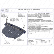 """Защита композитная """"АвтоЩИТ"""" для картера двигателя и КПП Hyundai Santa Fe III 2012-2017. Артикул: 3188"""