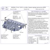 """Защита алюминиевая """"АвтоЩИТ"""" для картера двигателя и КПП Honda Civic IX 5-дв. хэтчбек 2012-2020. Артикул: 3229"""