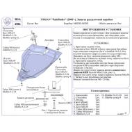 """Защита композитная """"АвтоЩИТ"""" для раздатки Nissan Pathfinder R51 2004-2014. Артикул: 4586"""