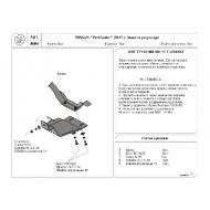 "Защита ""АвтоЩИТ"" для редуктора Nissan Pathfinder R52 2014-2020. Артикул: 4604"