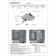 "Защита ""Rival"" для адсорбера Geely Emgrand X7 I 2018-2020. Артикул: 111.1920.1"