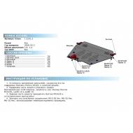 """Защита """"Rival"""" для картера и КПП Honda Accord VIII 2008-2012. Артикул: 111.2101.2"""